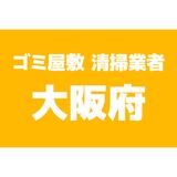 大阪府のゴミ屋敷片付け・清掃業者おすすめ10選