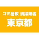 東京都内のゴミ屋敷片付け・清掃業者おすすめ15選