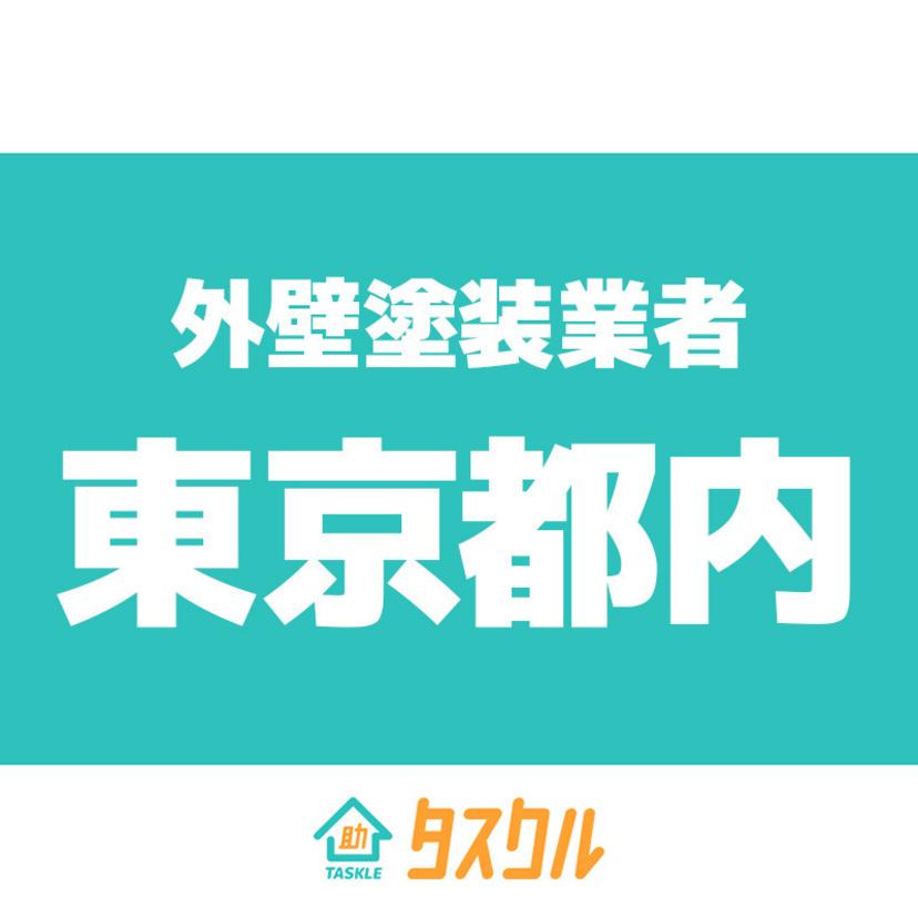 東京都内の外壁塗装業者おすすめ10選 口コミと料金相場一覧比較