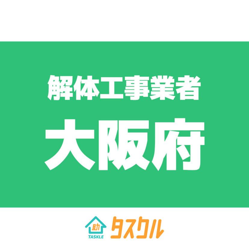 大阪府の解体工事業者おすすめ25選 料金相場一覧比較