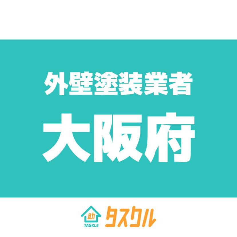 大阪府の外壁塗装業者おすすめ10選 口コミと料金相場一覧比較【優良業者】
