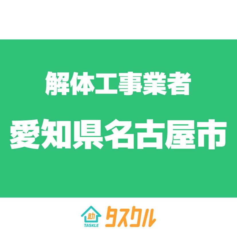 愛知県名古屋市の解体工事業者おすすめ25選 口コミと料金相場一覧比較
