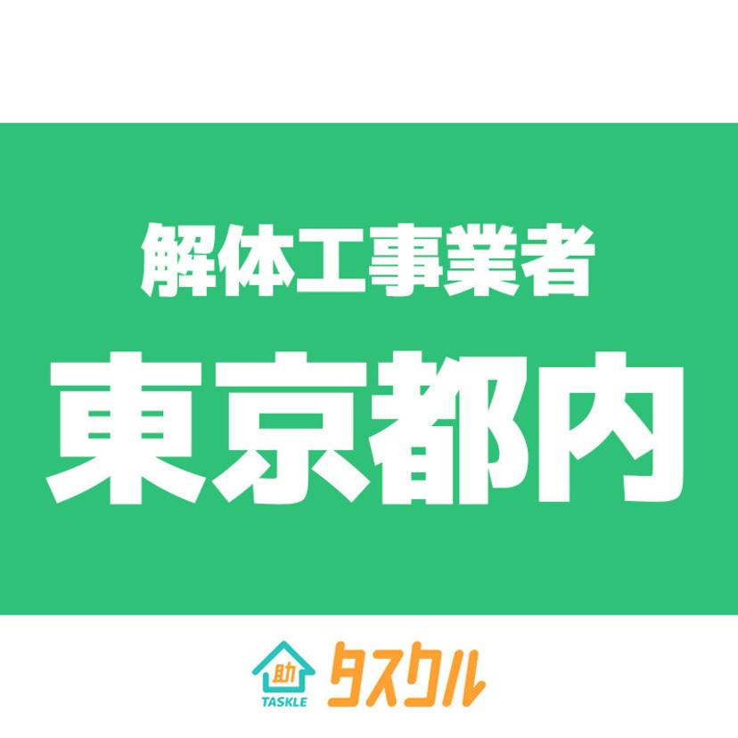 東京都内の解体工事業者おすすめ10選  口コミと料金相場一覧比較