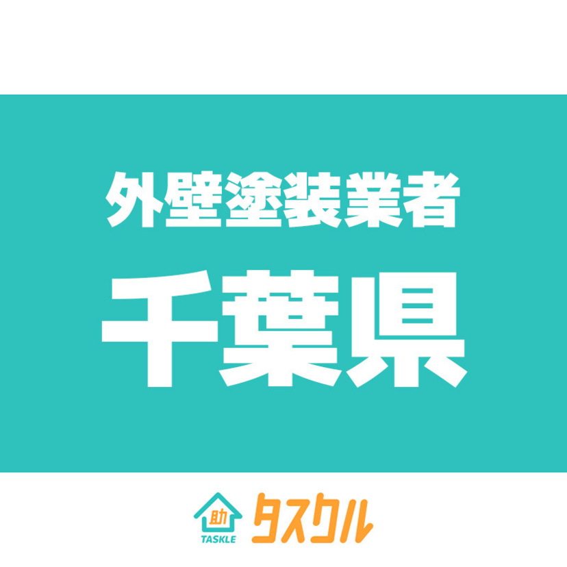千葉県の外壁塗装業者おすすめ10選  口コミと料金相場一覧比較