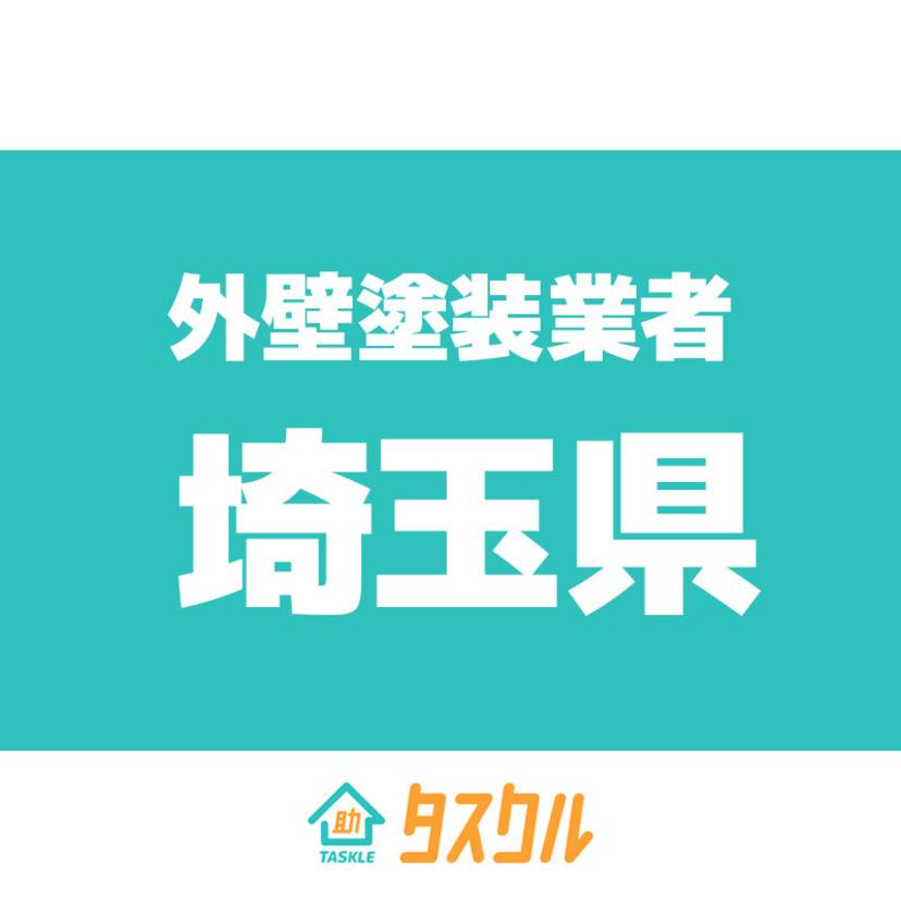 埼玉県の外壁塗装業者おすすめ10選  口コミと料金相場一覧比較