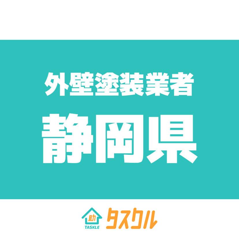 静岡県の外壁塗装業者おすすめ10選  口コミと料金相場一覧比較