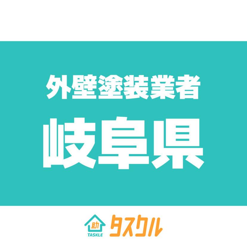 岐阜県の外壁塗装業者おすすめ5選  口コミと料金相場一覧比較