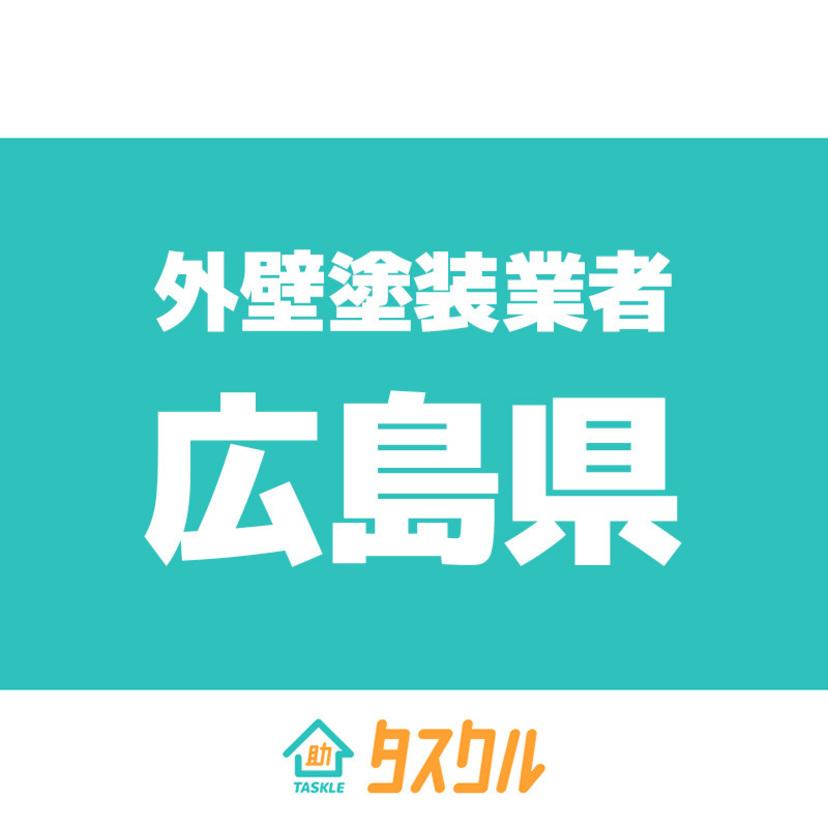 広島県の外壁塗装業者おすすめ5選  口コミと料金相場一覧比較