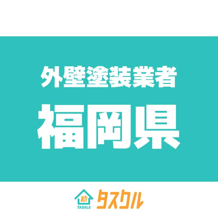 福岡県の外壁塗装業者おすすめ10選  口コミと料金相場一覧比較