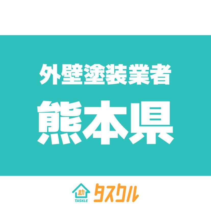 熊本県の外壁塗装業者おすすめ15選  口コミと料金相場一覧比較