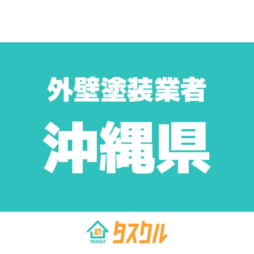 沖縄県の外壁塗装業者おすすめ10選  口コミと料金相場一覧比較