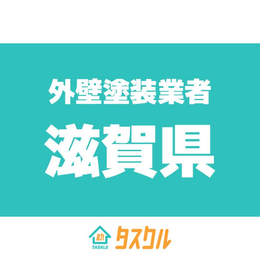 滋賀県の外壁塗装業者おすすめ5選  口コミと料金相場一覧比較