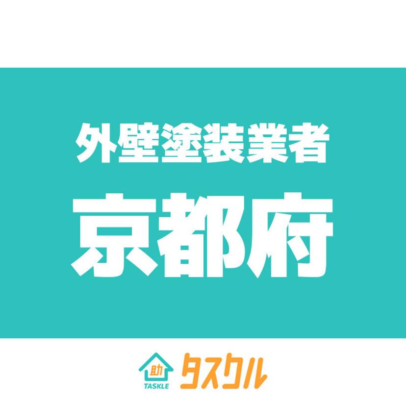 京都府の外壁塗装業者おすすめ5選  口コミと料金相場一覧比較