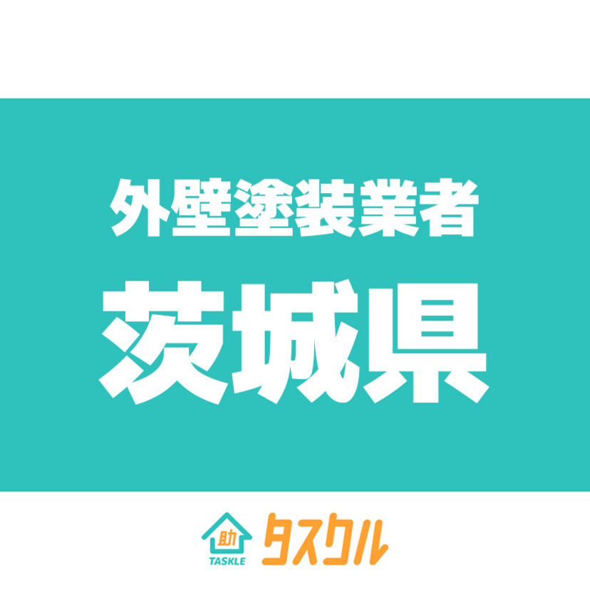 茨城県の外壁塗装業者おすすめ5選  口コミと料金相場一覧比較