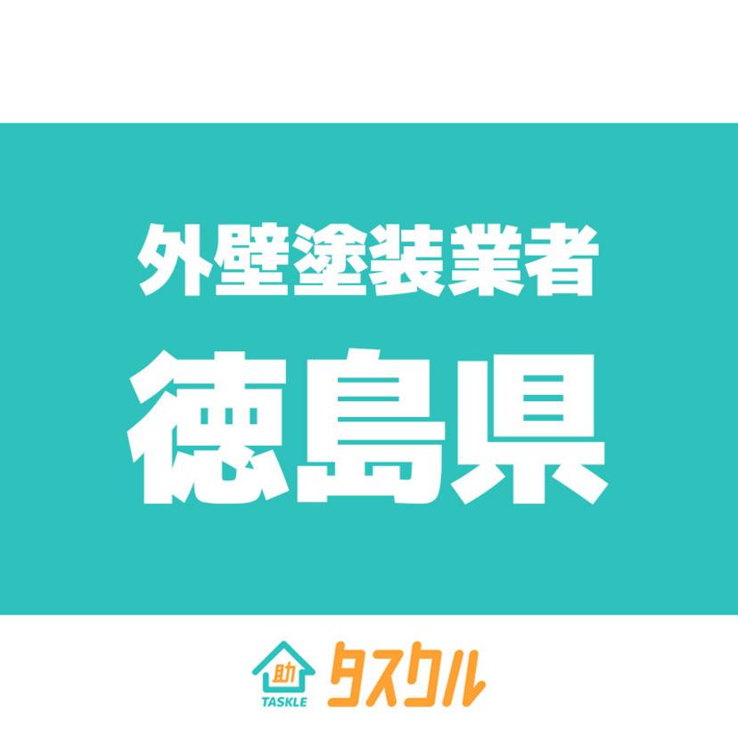 徳島県の外壁塗装業者おすすめ10選  口コミと料金相場一覧比較