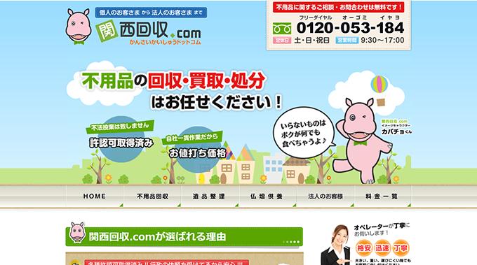 関西回収.com