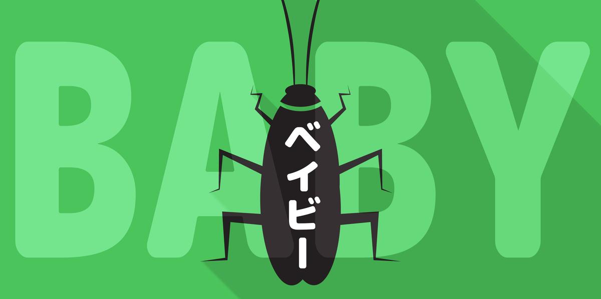 ゴキブリの子供(幼虫)の特徴5つと退治方法5つ