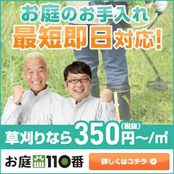 """""""お庭110番"""""""