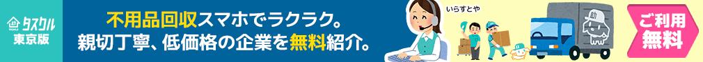 タスクル9800円